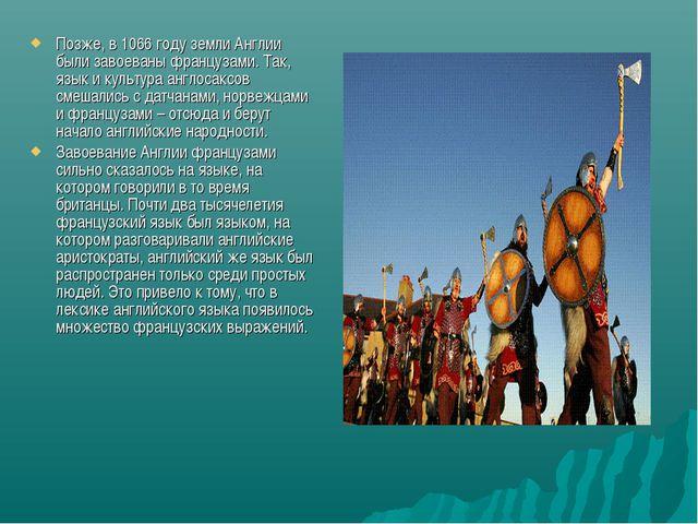 Позже, в 1066 году земли Англии были завоеваны французами. Так, язык и культу...