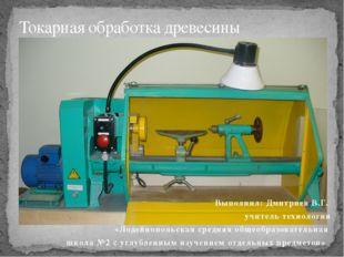 Выполнил: Дмитриев В.Г. учитель технологии «Лодейнопольская средняя общеобраз