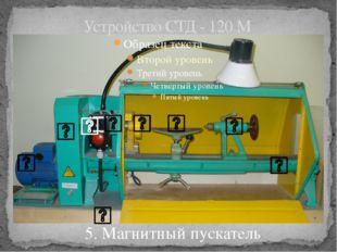 Устройство СТД - 120 М 9. Задняя бабка