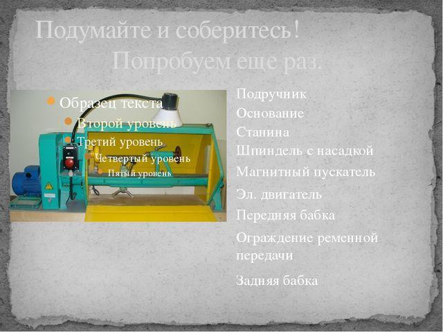 ВО ВРЕМЯ РАБОТЫ - Производите подачу режущего инструмента на материал только...