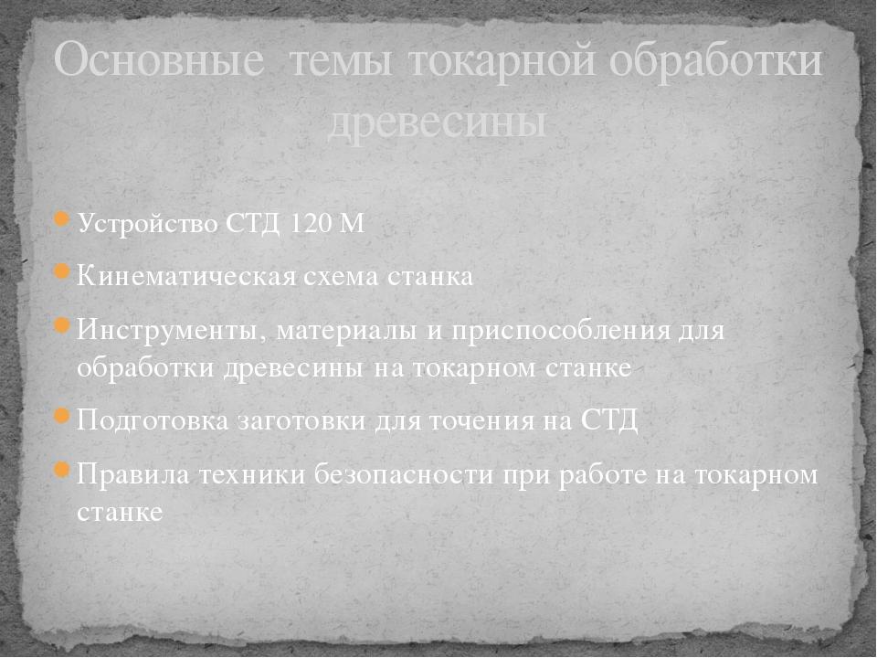Устройство СТД - 120 М 2. Основание