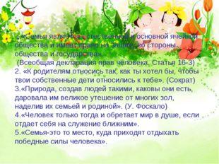 1.«Семья является естественной и основной ячейкой общества и имеет право на