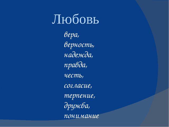 вера, верность, надежда, правда, честь, согласие, терпение, дружба, понимание...