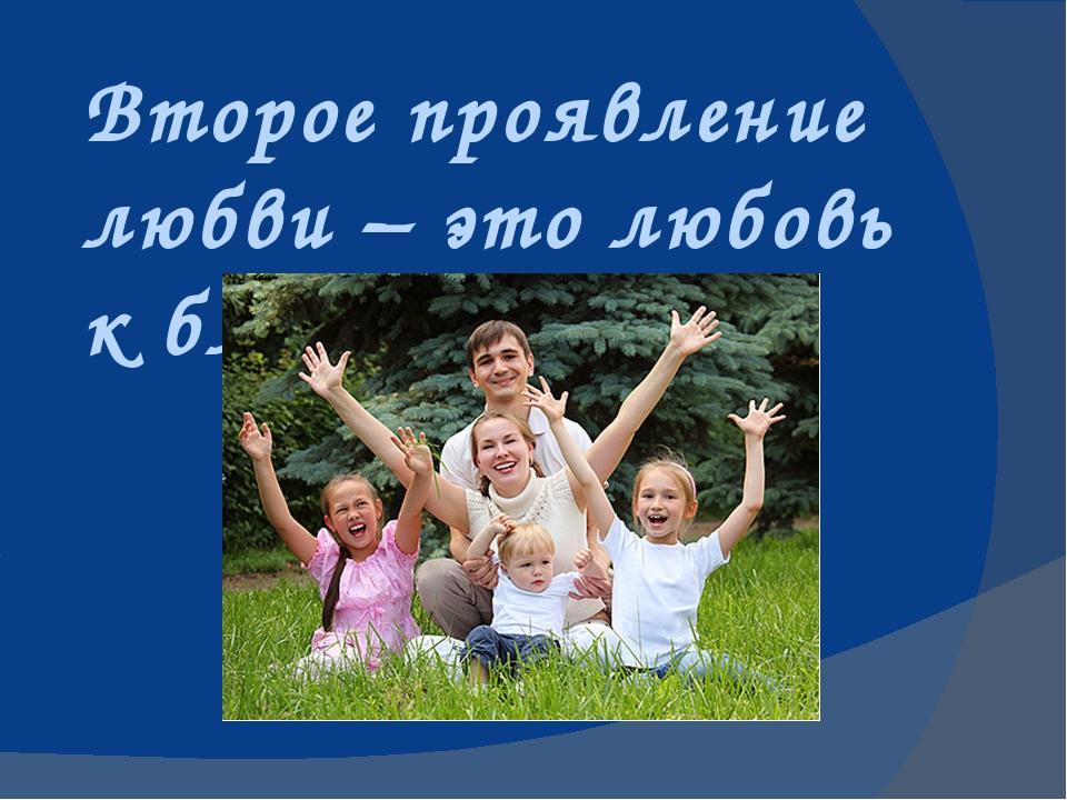 Второе проявление любви – это любовь к ближнему