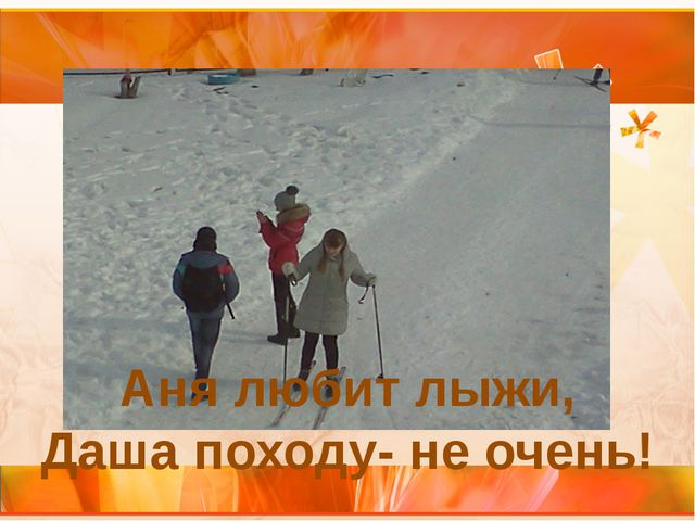 Аня любит лыжи, Даша походу- не очень!