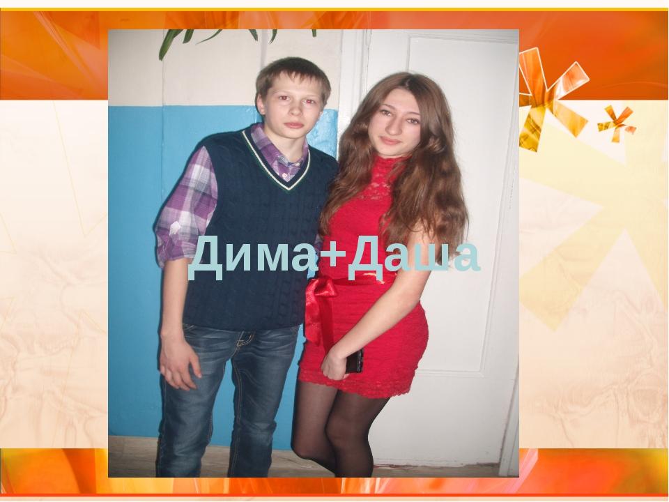 Дима+Даша
