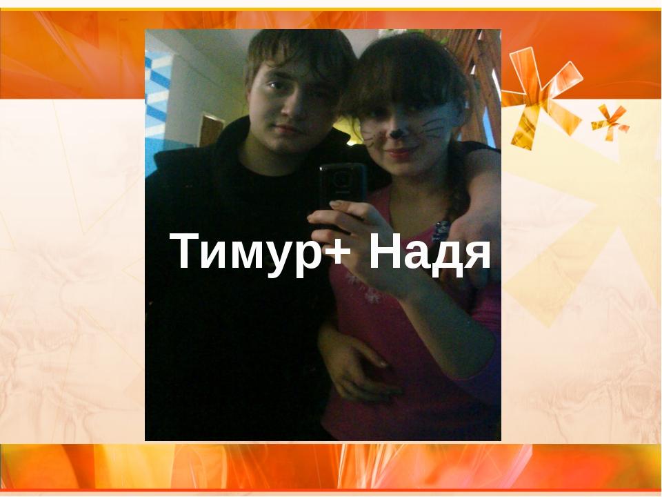 Тимур+ Надя