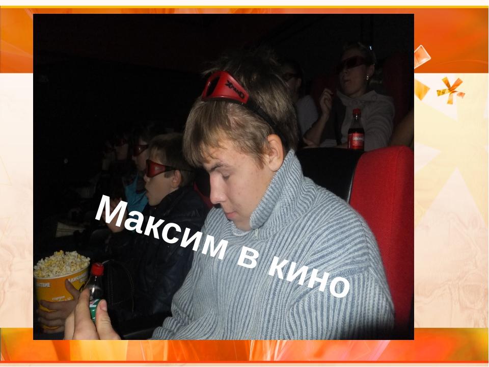 Максим в кино