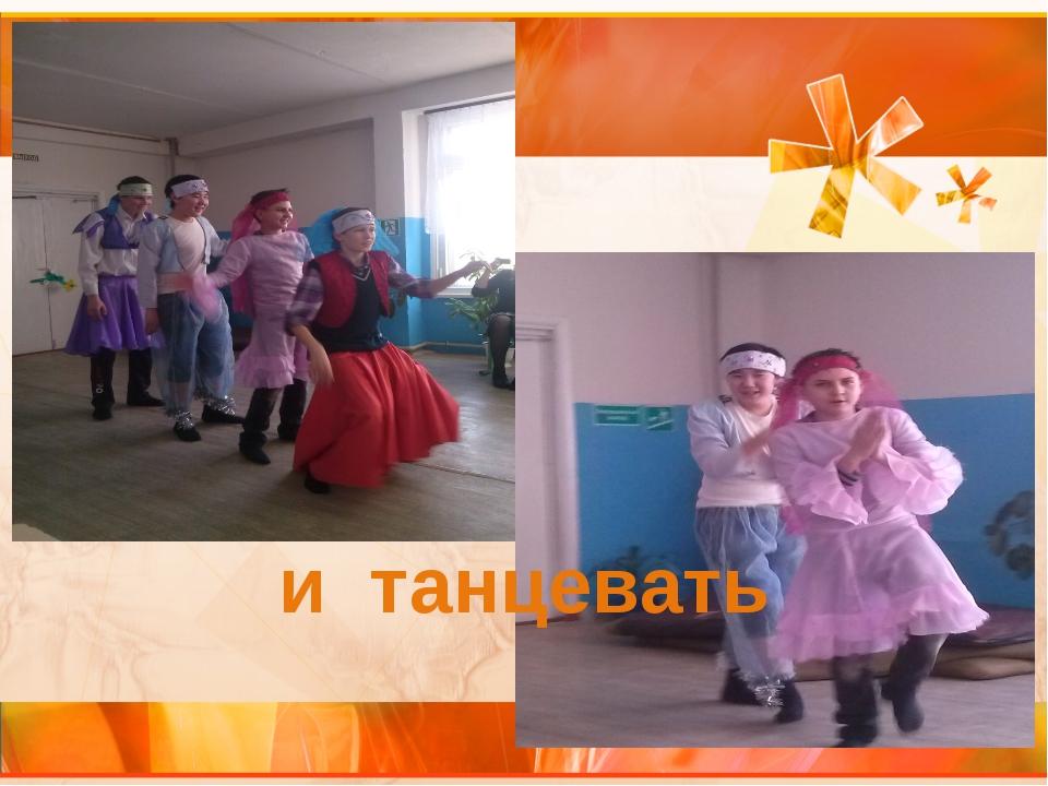 и танцевать