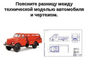 Поясните разницу между технической моделью автомобиля и чертежом.