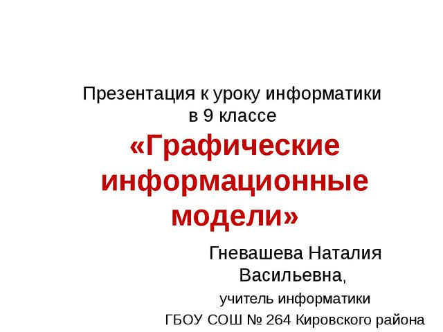 Гневашева Наталия Васильевна, учитель информатики ГБОУ СОШ № 264 Кировского р...