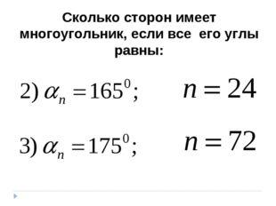 Сколько сторон имеет многоугольник, если все его углы равны: