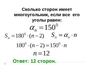 Сколько сторон имеет многоугольник, если все его уголы равен: Ответ: 12 сторон.