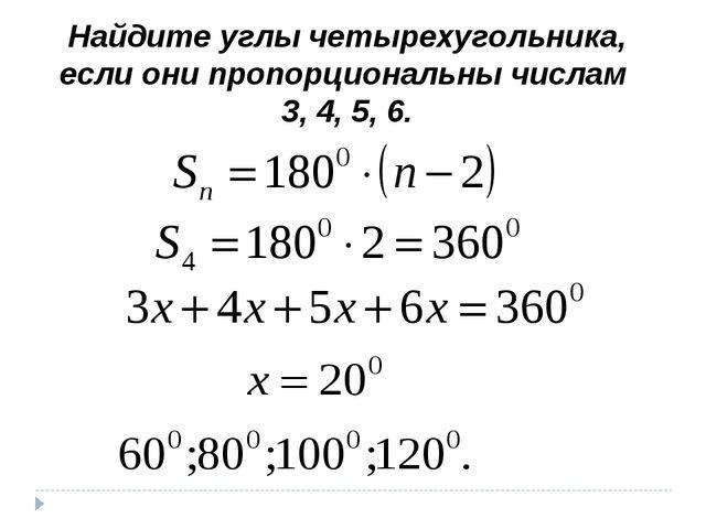 Найдите углы четырехугольника, если они пропорциональны числам 3, 4, 5, 6.