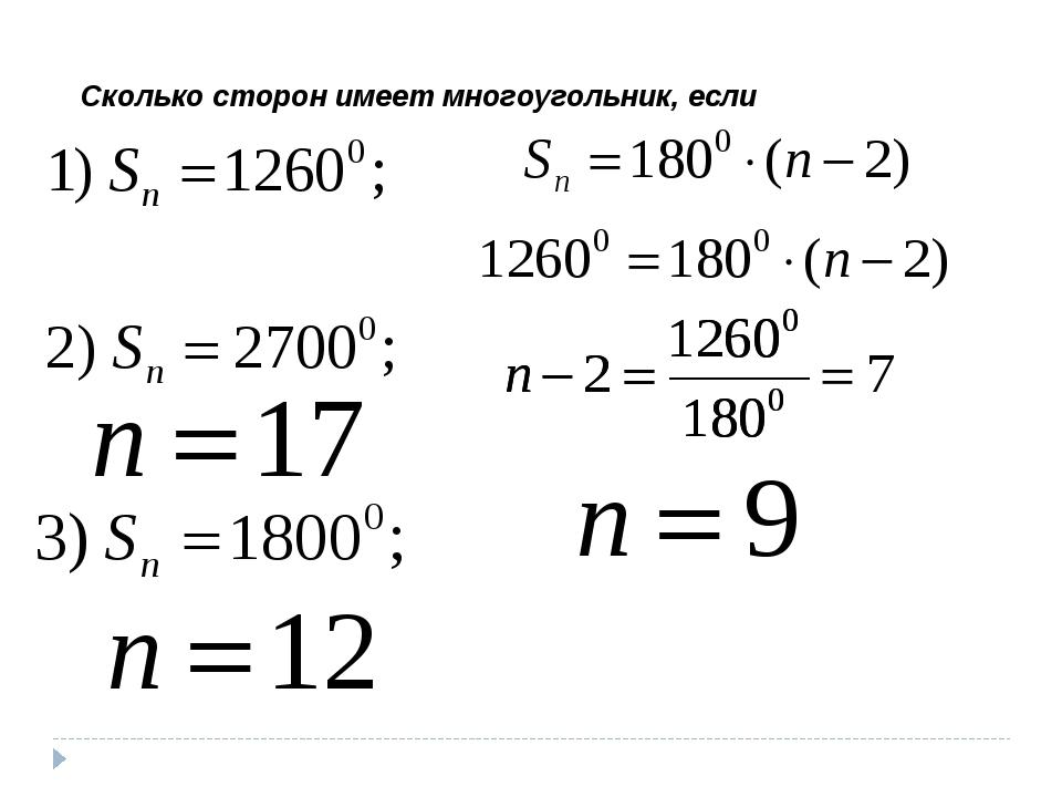 Сколько сторон имеет многоугольник, если
