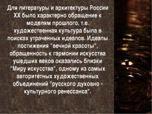 Для литературы и архитектуры России ХХ было характерно обращение к моделям пр