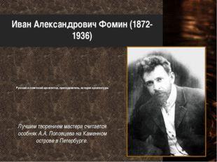 Иван Александрович Фомин (1872-1936) Русский и советский архитектор, преподав