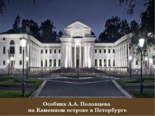 Особняк А.А. Половцева на Каменном острове в Петербурге