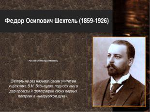 Федор Осипович Шехтель (1859-1926) Русский архитектор, живописец Шехтель не р