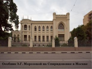 Особняк З.Г. Морозовой на Спиридоновке в Москве