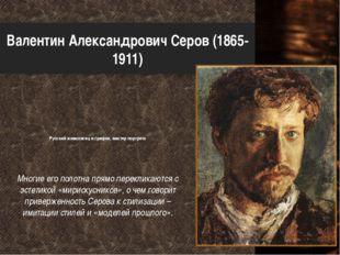 Валентин Александрович Серов (1865-1911) Русский живописец и график, мастер п