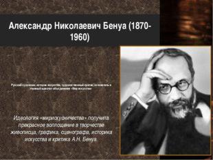 Александр Николаевич Бенуа (1870-1960) Русский художник, историк искусства, х