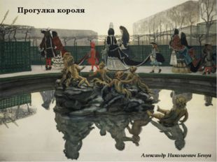 Прогулка короля Александр Николаевич Бенуа