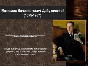 Мстислав Валерианович Добужинский (1875-1957) Русский и американский художник