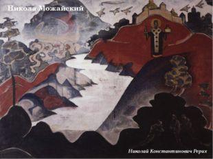 Заморские гости Идолы Небесный бой Человечьи праотцы Прокопий Праведный отвод