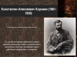 Константин Алексеевич Коровин (1861-1939) Русский живописец, театральный худо