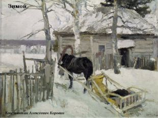 Константин Алексеевич Коровин Зимой