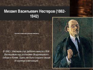 Михаил Васильевич Нестеров (1862-1942) Русский и советский художник-живописец