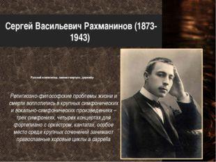 Сергей Васильевич Рахманинов (1873-1943) Русский композитор, пианист-виртуоз,