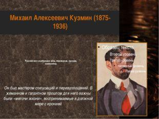 Михаил Алексеевич Кузмин (1875-1936) Русский поэт серебряного века, переводчи