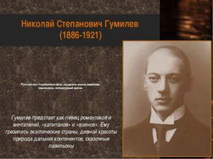 Николай Степанович Гумилев (1886-1921) Русский поэт Серебряного века, создате