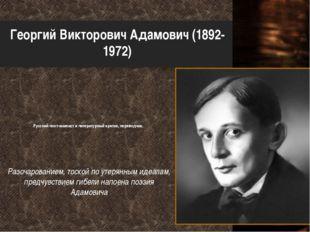 Георгий Викторович Адамович (1892-1972) Русский поэт-акмеист и литературный к