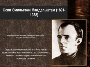 Осип Эмильевич Мандельштам (1891-1938) Поэт, прозаик, эссеист, переводчик и л
