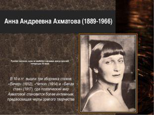 Анна Андреевна Ахматова (1889-1966) Русская поэтесса, одна из наиболее значим