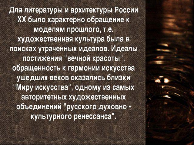 Для литературы и архитектуры России ХХ было характерно обращение к моделям пр...