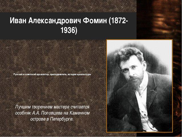 Иван Александрович Фомин (1872-1936) Русский и советский архитектор, преподав...
