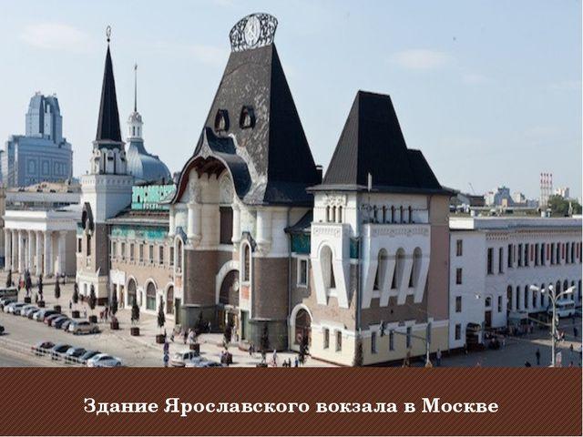 Здание Ярославского вокзала в Москве