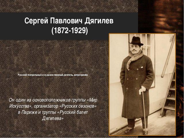 Сергей Павлович Дягилев (1872-1929) Русский театральный и художественный деят...