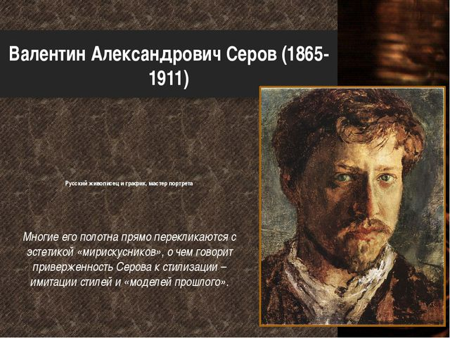 Валентин Александрович Серов (1865-1911) Русский живописец и график, мастер п...