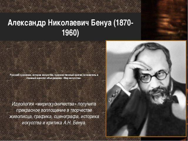 Александр Николаевич Бенуа (1870-1960) Русский художник, историк искусства, х...