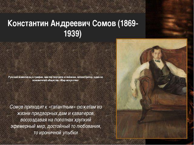 Константин Андреевич Сомов (1869-1939) Русский живописец и график, мастер пор...