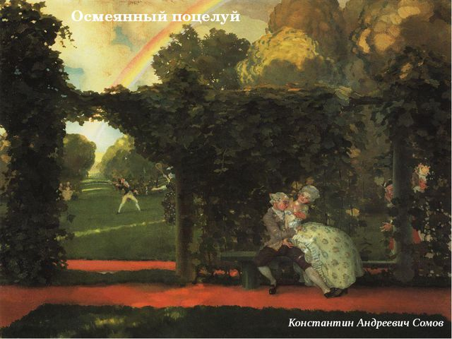 Дама в голубом Константин Андреевич Сомов Осмеянный поцелуй