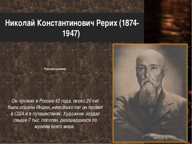 Николай Константинович Рерих (1874-1947) Русский художник Он прожил в России...