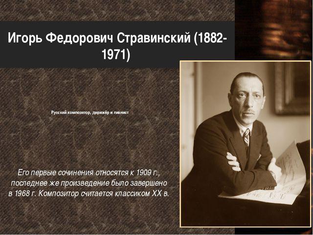 Игорь Федорович Стравинский (1882-1971) Русский композитор, дирижёр и пианист...