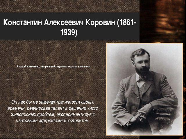 Константин Алексеевич Коровин (1861-1939) Русский живописец, театральный худо...