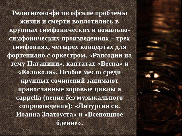 Религиозно-философские проблемы жизни и смерти воплотились в крупных симфонич...